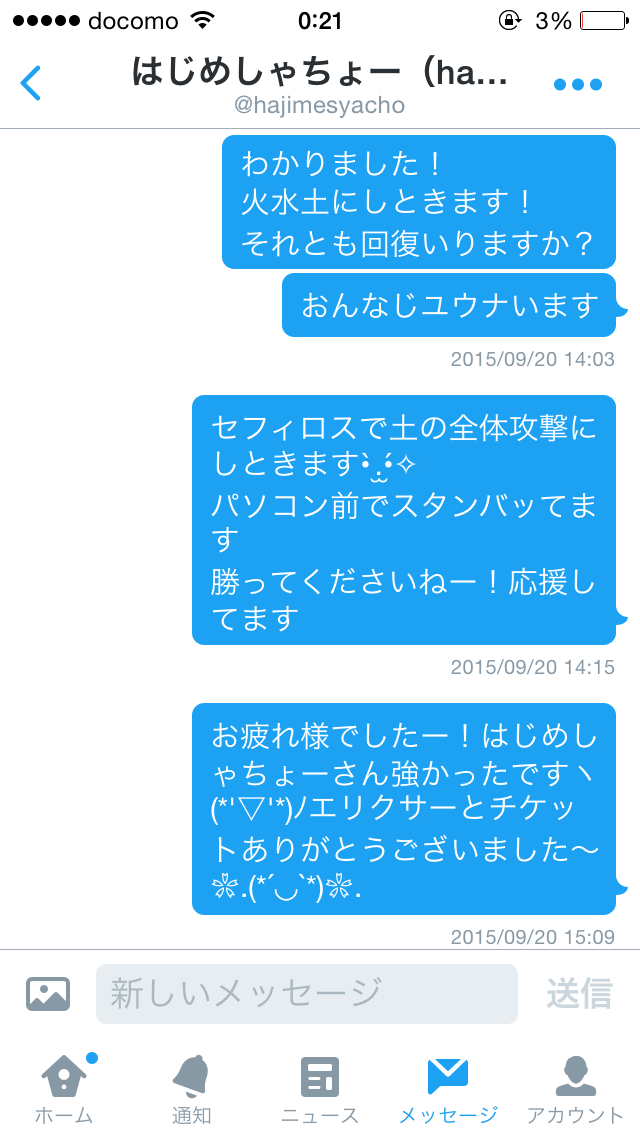 hajime-shacho-6
